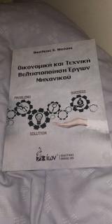 Οικονομική και Τεχνική Βελτιστοποίηση Έργων Μηχανικού