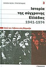 Ιστορία της σύγχρονης Ελλάδας, 1941-1974: Από το Λίβανο στη Βάρκιζα
