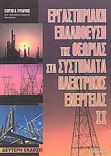 Εργαστηριακή επαλήθευση της θεωρίας στα συστήματα ηλεκτρικής ενέργειας ΙΙ