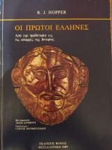 Οι πρώτοι Έλληνες