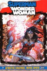 Superman Wonder Woman Άγνωστος Κίνδυνος (Μέρος Πρώτο)