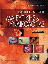 Βασικές γνώσεις μαιευτικής και γυναικολογίας