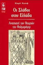 Οι Σλάβοι στην Ελλάδα