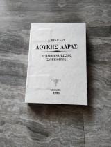 Ο Παππά Νάρκισσος Συμπέθερος (Λουκής Λάρας) Συλλογή 1996 περιορισμένα αντίτυπα