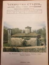 Ηπειρωτική εταιρία δελτίον πνευματικής ενημέρωσης τεύχος 183