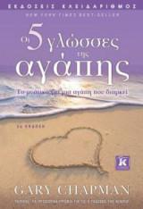 Οι 5 γλώσσες της αγάπης - 2η έκδοση
