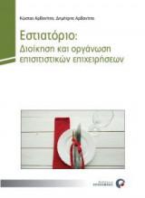 Εστιατόριο: Διοίκηση και οργάνωση επισιτιστικών επιχειρήσεων