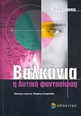 Βαλκάνια Η δυτική φαντασίωση