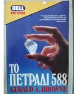 Το πετράδι 588
