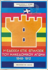 Η Εδεσσα Στις Επάλξεις Του Μακεδονικού Αγώνα 1848 - 1912