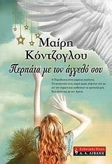 Περπάτα με τον άγγελό σου