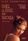 Όλες οι ζωές της Νατάσα