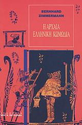 Η αρχαία ελληνική κωμωδία