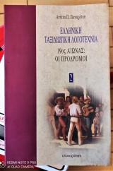 Ελληνική ταξιδιωτική λογοτεχνία - Τόμος 2 : 19ος Αιώνας, Οι Πρόδρομοι