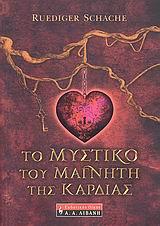 Το μυστικό του μαγνήτη της καρδιάς