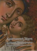 Χριστιανική Τέχνη: Συλλογή Χριστοφόρου