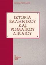 Ιστορία ελληνικού και ρωμαϊκού δικαίου