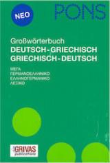 PONS Kompaktwörterbuch Althebräisch