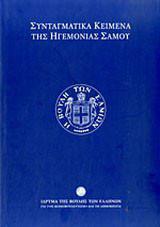 Συνταγματικά κείμενα της ηγεμονίας Σάμου