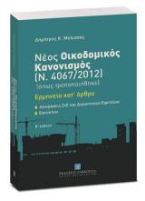 Νέος Οικοδομικός Κανονισμός Ν. 4067/2012 (όπως τροποποιήθηκε)
