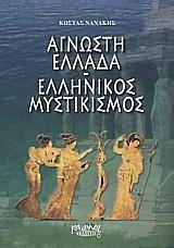 Άγνωστη Ελλάδα: ελληνικός μυστικισμός