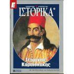 Ε Ιστορικά τεύχος 128