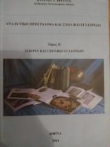 Αναλυτικό πρόγραμμα και σχολικό εγχειρίδιο