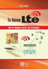 Το Δίκτυο LTE