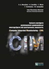 Ευέλικτα συστήματα μηχανουργικών μορφοποιήσεων υποστηριζόμενα από Η/Υ