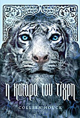 Η κατάρα του τίγρη