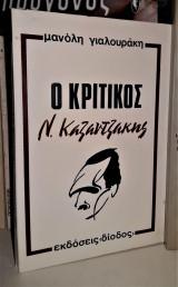 Ο κριτικός Ν. Καζαντζάκης