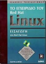 Το εγχειρίδιο του Red Hat Linux