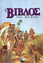 Η Βίβλος των παιδιών