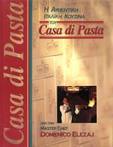 Η αυθεντική Ιταλική κουζίνα του Casa di Pasta