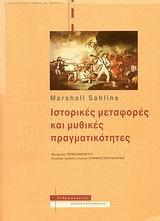 Ιστορικές μεταφορές και μυθικές πραγματικότητες