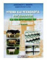 Υγιεινή και τεχνολογία του γάλακτος και των προϊόντων του