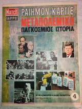 Ραιημόν Καρτιέ Μεταπολεμική Παγκόσμιος Ιστορία Τεύχη 4-5, 28-35, 37-38