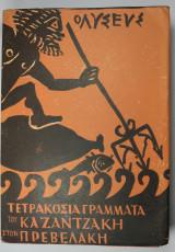 Τετρακόσια γράμματα του Καζαντζάκη στον Πρεβελάκη