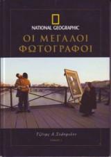 National Geographic-Μεγάλοι Φωτογράφοι τόμος 2 - Τζέιμς Στάνφιλντ (James Stanfield)