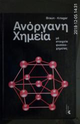 Μεγάλη φυσική και χημεία - Ανόργανη Χημεία - με στοιχεία φυσικοχημείας - Τόμος 5ος