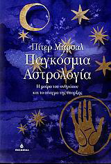 Παγκόσμια αστρολογία