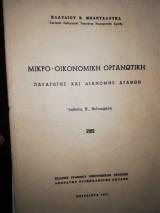 Μικροοικονομική Οργανωτική παραγωγής και διανομής αγαθών