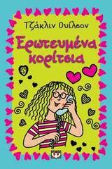 Ερωτευμένα κορίτσια
