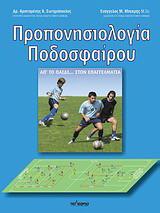 Προπονησιολογία ποδοσφαίρου