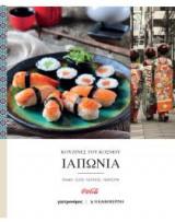 Κουζίνες του κόσμου - Ιαπωνία