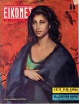 Περιοδικό Εικόνες τεύχος 243