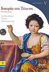 Ιστορία της τέχνης V: 16ος - 17ος αιώνας
