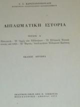 Διπλωματική Ιστορία (Τεύχος Α')