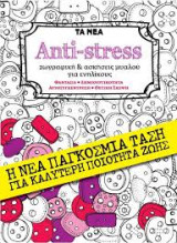 Anti-stress (ζωγραφική και ασκήσεις μυαλού για ενηλίκους)