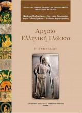 Αρχαία Ελληνική Γλώσσα - Γ' Γυμνασίου